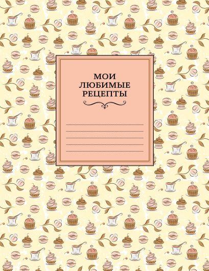 Мои любимые рецепты. Книга для записи рецептов (мягкий пер._а5_сахарная пудра) - фото 1