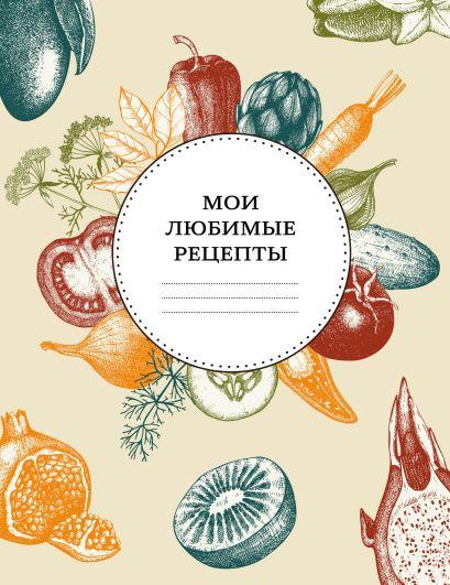 Мои любимые рецепты. Книга для записи рецептов (мягкий пер._а5_вкус лета) - фото 1