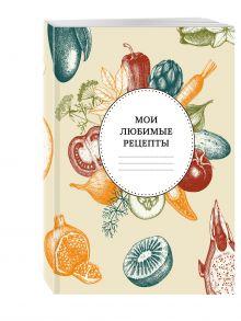 Мои любимые рецепты. Книга для записи рецептов (мягкий пер._а5_вкус лета)