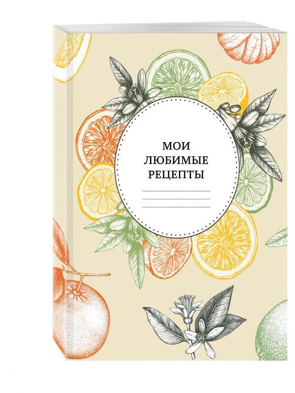 Мои любимые рецепты. Книга для записи рецептов (мягкий пер._а5_вкус осени)