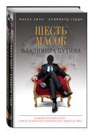 Хилл Ф., Гэдди К. - Шесть масок Владимира Путина' обложка книги
