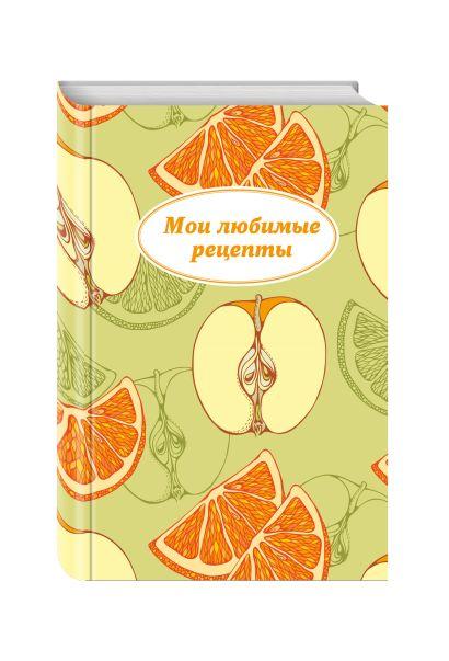 Мои любимые рецепты. Книга для записи рецептов (твердый пер., яблочный пазл) - фото 1