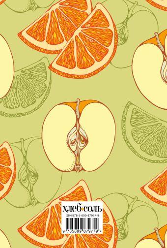 Мои любимые рецепты. Книга для записи рецептов (твердый пер., яблочный пазл)