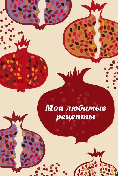 Мои любимые рецепты. Книга для записи рецептов (твердый пер., гранатовый пазл) - фото 1