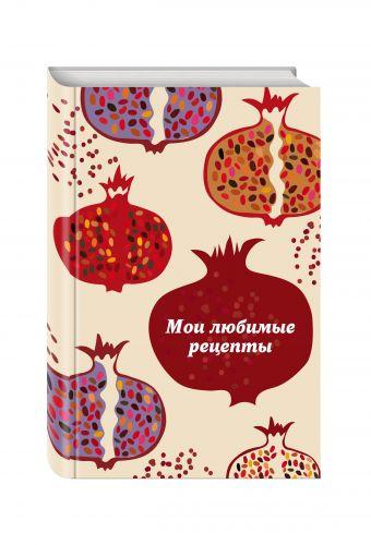 Мои любимые рецепты. Книга для записи рецептов (твердый пер., гранатовый пазл)