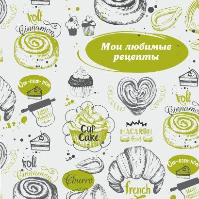 Мои любимые рецепты. Книга для записи рецептов (твердый пер., французский круассан) - фото 1