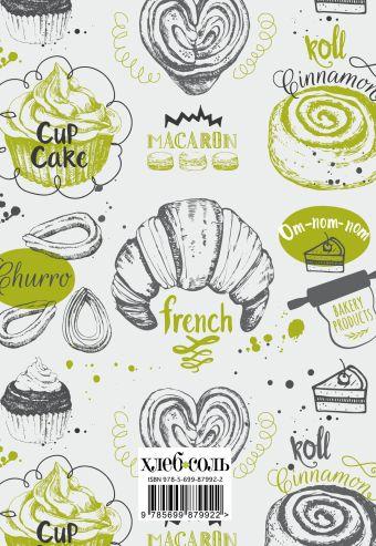 Мои любимые рецепты. Книга для записи рецептов (твердый пер., французский круассан)
