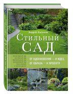 Стильный сад. От вдохновения - к идее, от образа - к проекту. 2-е изд.