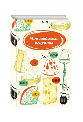 Мои любимые рецепты. Книга для записи рецептов (твердый пер., сырная тарелка)