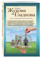 Жукова-Гладкова М. - Склеп любвеобильного олигарха' обложка книги