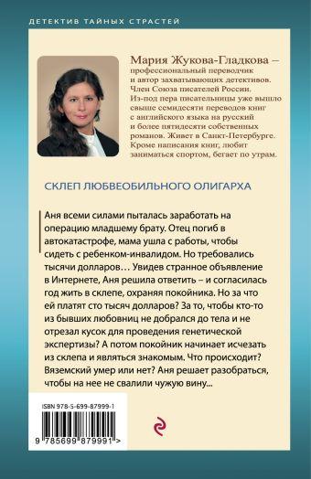 Склеп любвеобильного олигарха Жукова-Гладкова М.