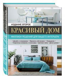 Красивый дом. Миллион решений для вашего интерьера, 2-е изд.