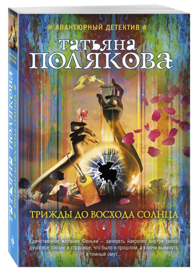 Татьяна Полякова - Трижды до восхода солнца обложка книги