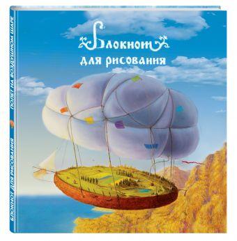 """Блокнот для рисования """"Полет на воздушном шаре"""" (большой формат)"""