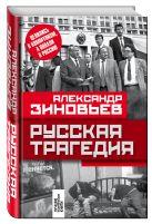 Зиновьев А.А. - Русская трагедия' обложка книги