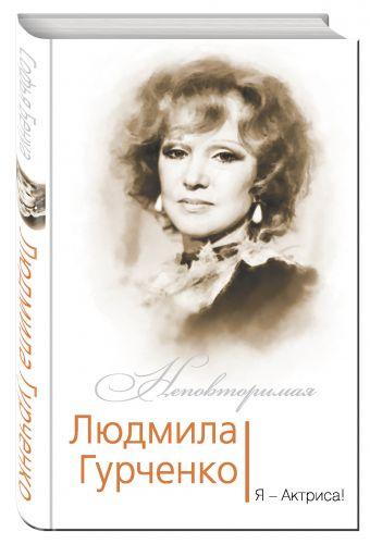 Людмила Гурченко. Я – Актриса! Бенуа С.