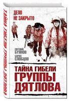 Буянов Е.В., Слобцов Б.Е. - Тайна гибели группы Дятлова' обложка книги