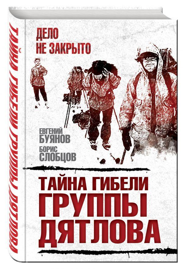 Тайна гибели группы Дятлова Буянов Е.В., Слобцов Б.Е.