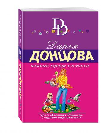 Нежный супруг олигарха Дарья Донцова