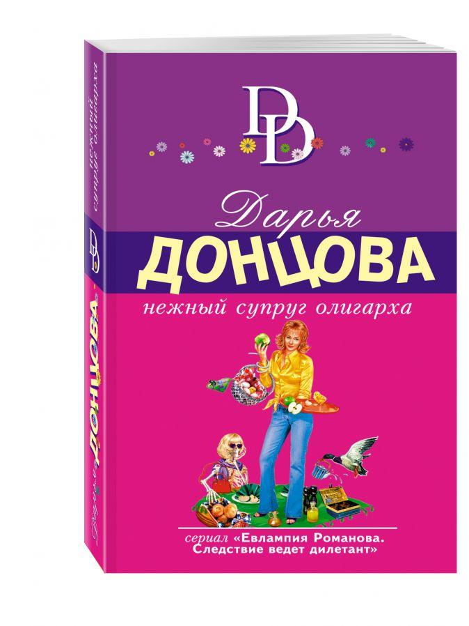 Дарья Донцова - Нежный супруг олигарха обложка книги