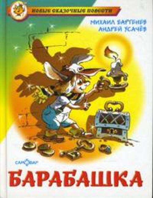 Барабашка или обещано большое вознаграждение Бартенев М., Усачев А.