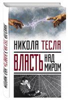 Тесла Н. - Власть над миром' обложка книги