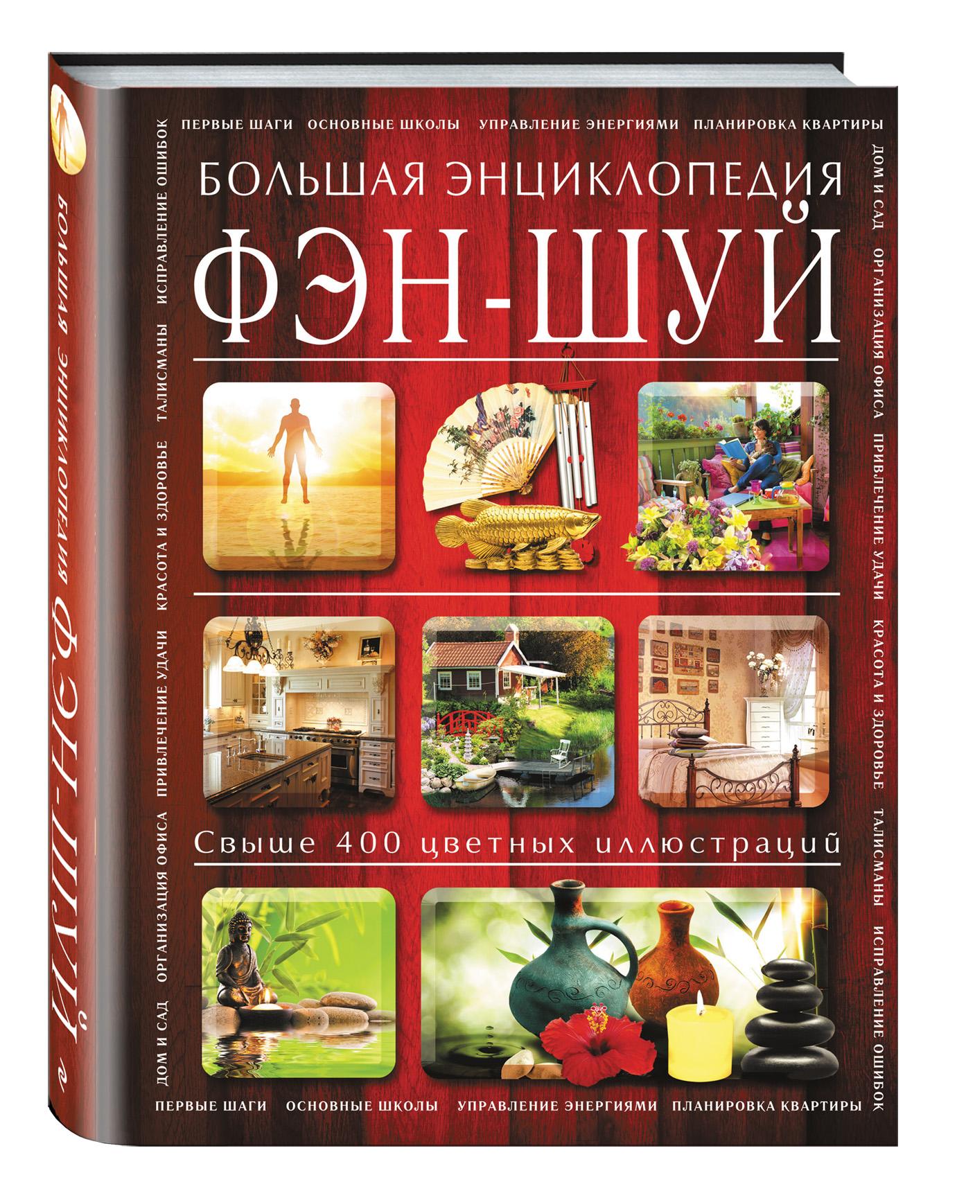 Наталия Баранова Фэн-шуй. Большая энциклопедия цены онлайн