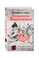 Сушко Ю.М. - Последний роман Владимира Высоцкого' обложка книги