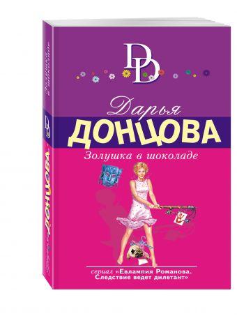 Золушка в шоколаде Дарья Донцова