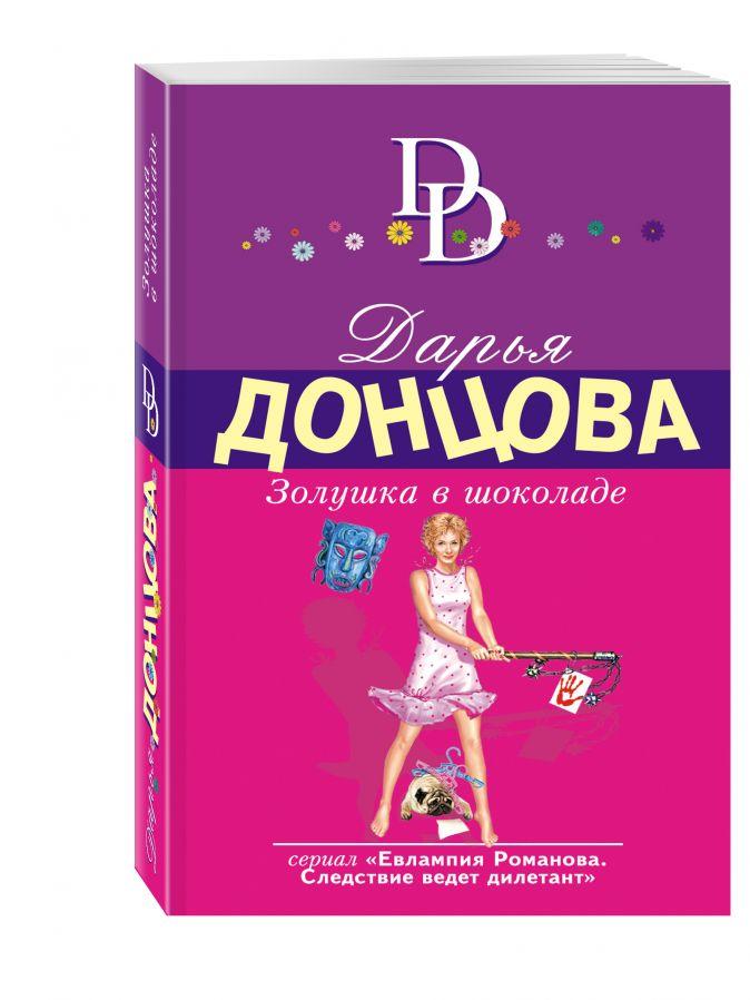 Дарья Донцова - Золушка в шоколаде обложка книги