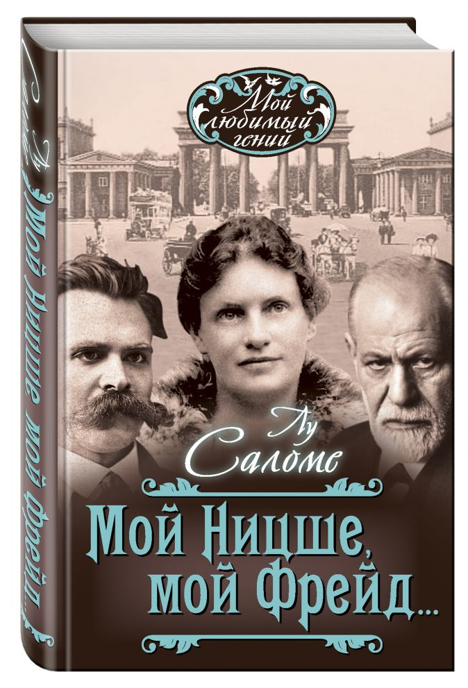 Лу Саломе - Мой Ницше, мой Фрейд… обложка книги