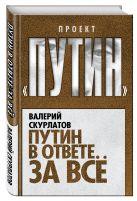 Скурлатов В.И. - Путин в ответе за все' обложка книги