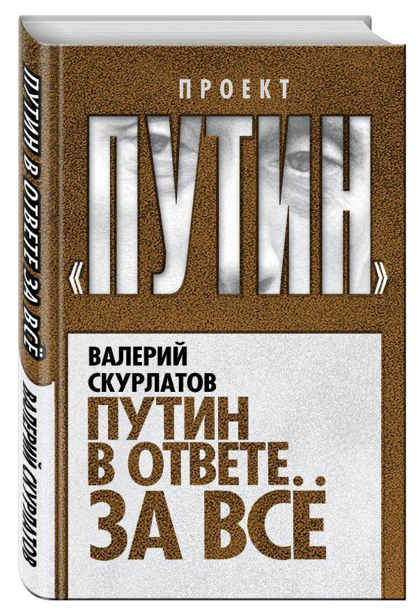 Путин в ответе за все Скурлатов В.И.