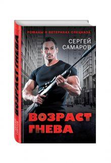 Романы о ветеранах спецназа