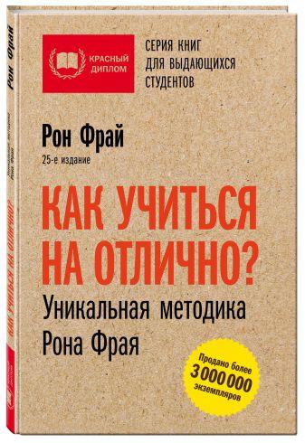 Рон Фрай - Как учиться на отлично? Уникальная методика Рона Фрая обложка книги