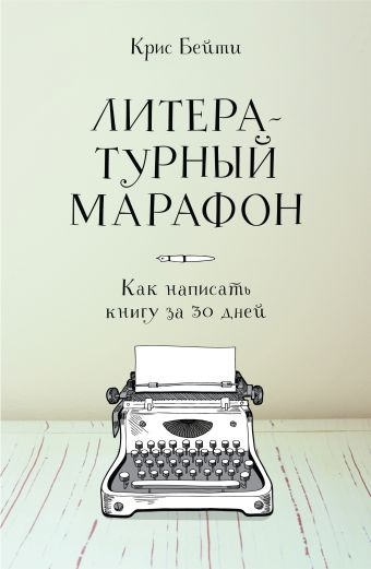 Литературный марафон. Как написать книгу за 30 дней Бейти К.