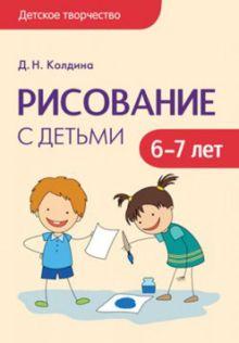 Детское творчество. Рисование с детьми 6-7 лет