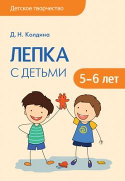 Детское творчество. Лепка с детьми 5-6 лет Колдина Д. Н.