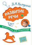 Шпаргалки для родителей. Развитие речи с детьми 1-3 лет