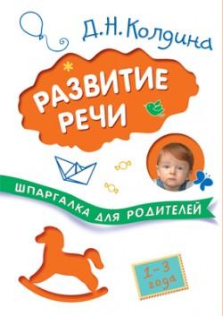 Шпаргалки для родителей. Развитие речи с детьми 1-3 лет Колдина Д. Н.