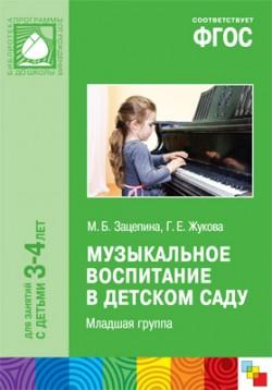 ФГОС Музыкальное воспитание в детском саду. Младшая группа (3-4) Зацепина М.Б., Жукова Г.Е.
