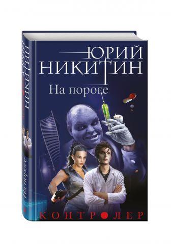 Юрий Никитин - Контролер. Книга первая. На пороге обложка книги