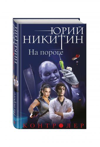 Контролер. Книга первая. На пороге Никитин Ю.А.
