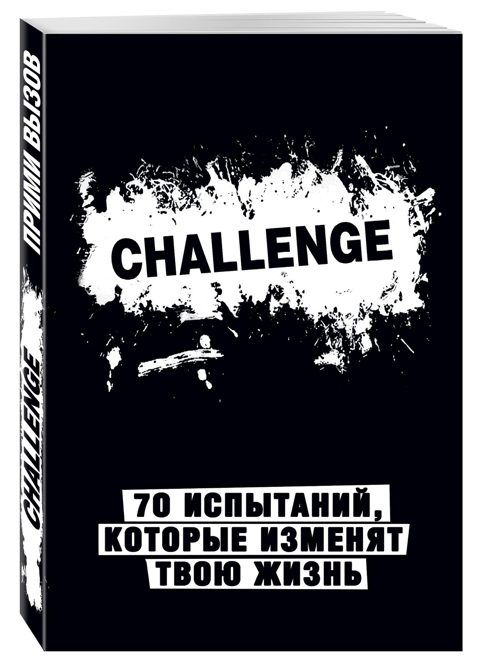 Challenge. 70 испытаний, которые изменят твою жизнь (черный) плодовая магия 70 овощей фруктов и ягод которые изменят вашу жизнь