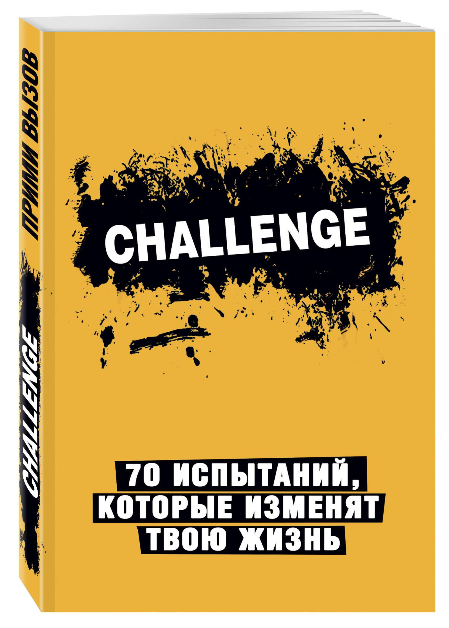 Challenge. 70 испытаний, которые изменят твою жизнь (желтый) от book24.ru