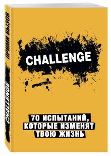 Challenge. 70 испытаний, которые изменят твою жизнь (желтый)