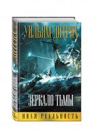 Уильям Дитрих - Зеркало тьмы' обложка книги