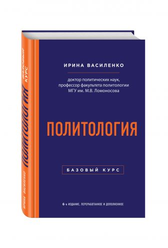 Ирина Василенко - Политология. Базовый курс. 6-е издание, переработанное и дополненное обложка книги