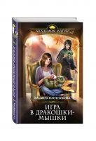 Плотникова Э.В. - Игра в дракошки-мышки' обложка книги