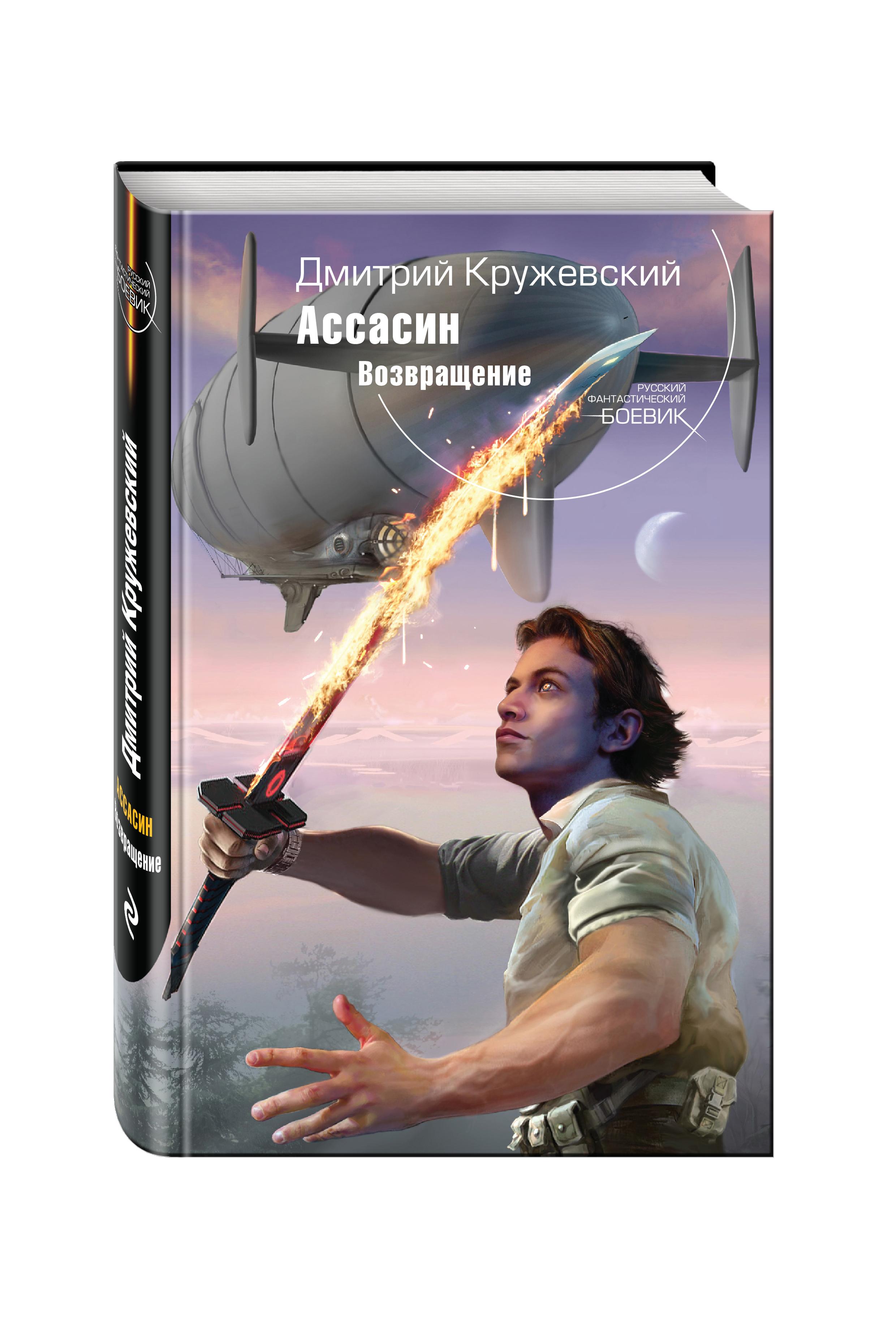 Дмитрий Кружевский Ассасин. Возвращение